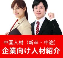 人材紹介[新卒・中途]のイメージ