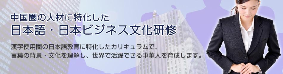 日系企業適応能力資格J-Pass