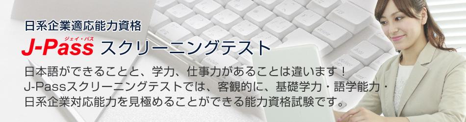 日本語研修